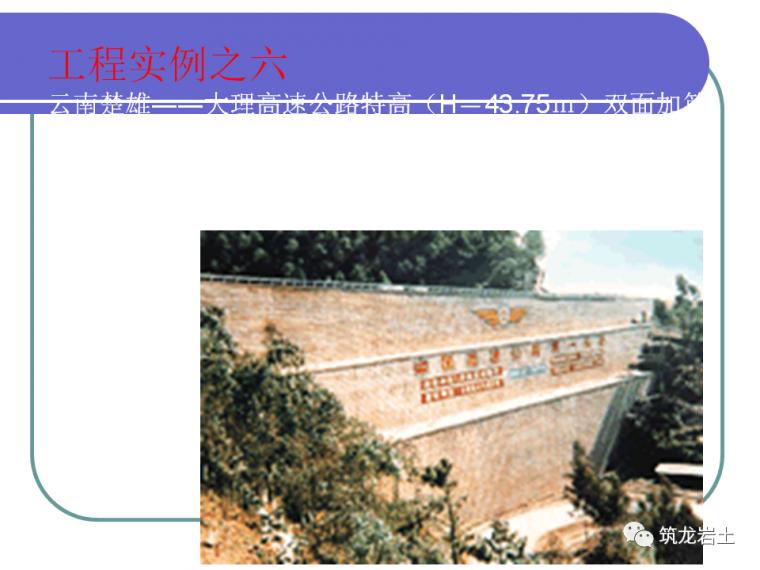加筋土挡土墙基本原理及设计,来学习一下吧_53