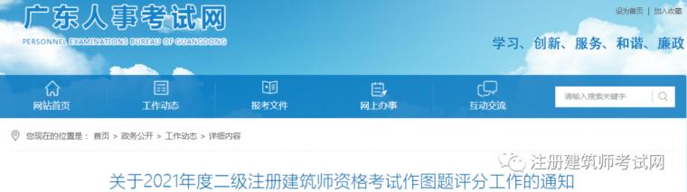 2021年广东二注作图题评分工作的通知_1