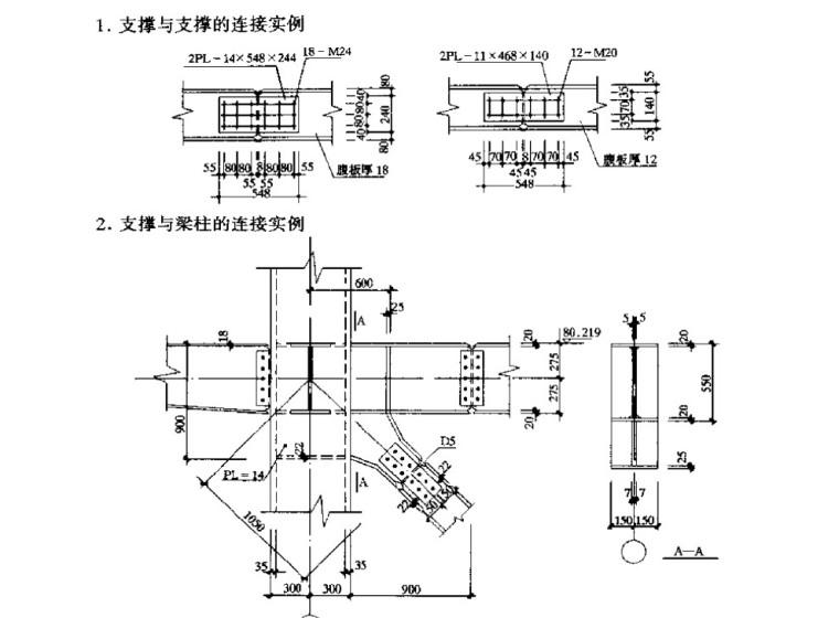 常用建筑结构节点设计施工详细图pdf-176P_12