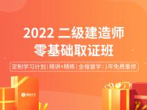2021二级建造师双师私教班