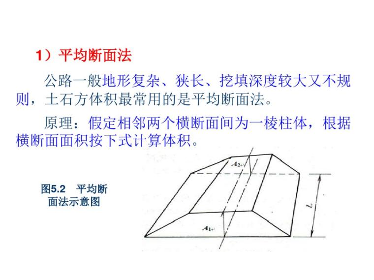 路基与防护工程计量与计价课件(122页)_5
