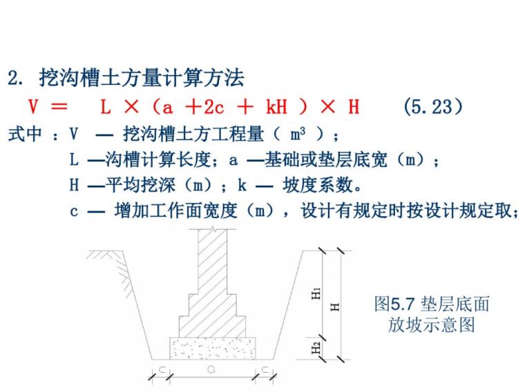 路基与防护工程计量与计价课件(122页)_9