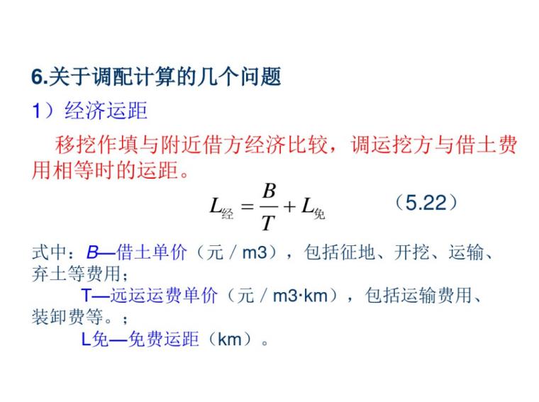 路基与防护工程计量与计价课件(122页)_4
