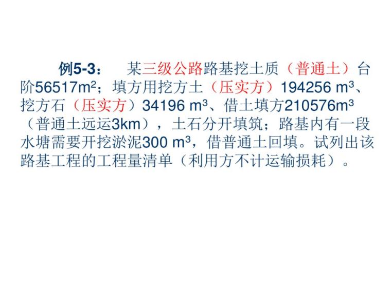 路基与防护工程计量与计价课件(122页)_10
