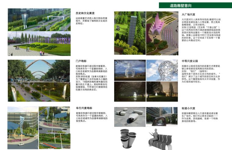 [吉林]生态道路系统及起步区道路景观方案_8