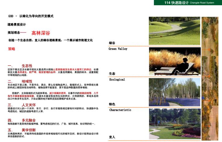 [吉林]生态道路系统及起步区道路景观方案_9