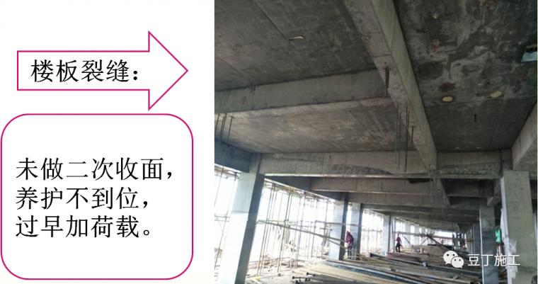 建筑工程质量通病防治知识卡片,收藏!_25