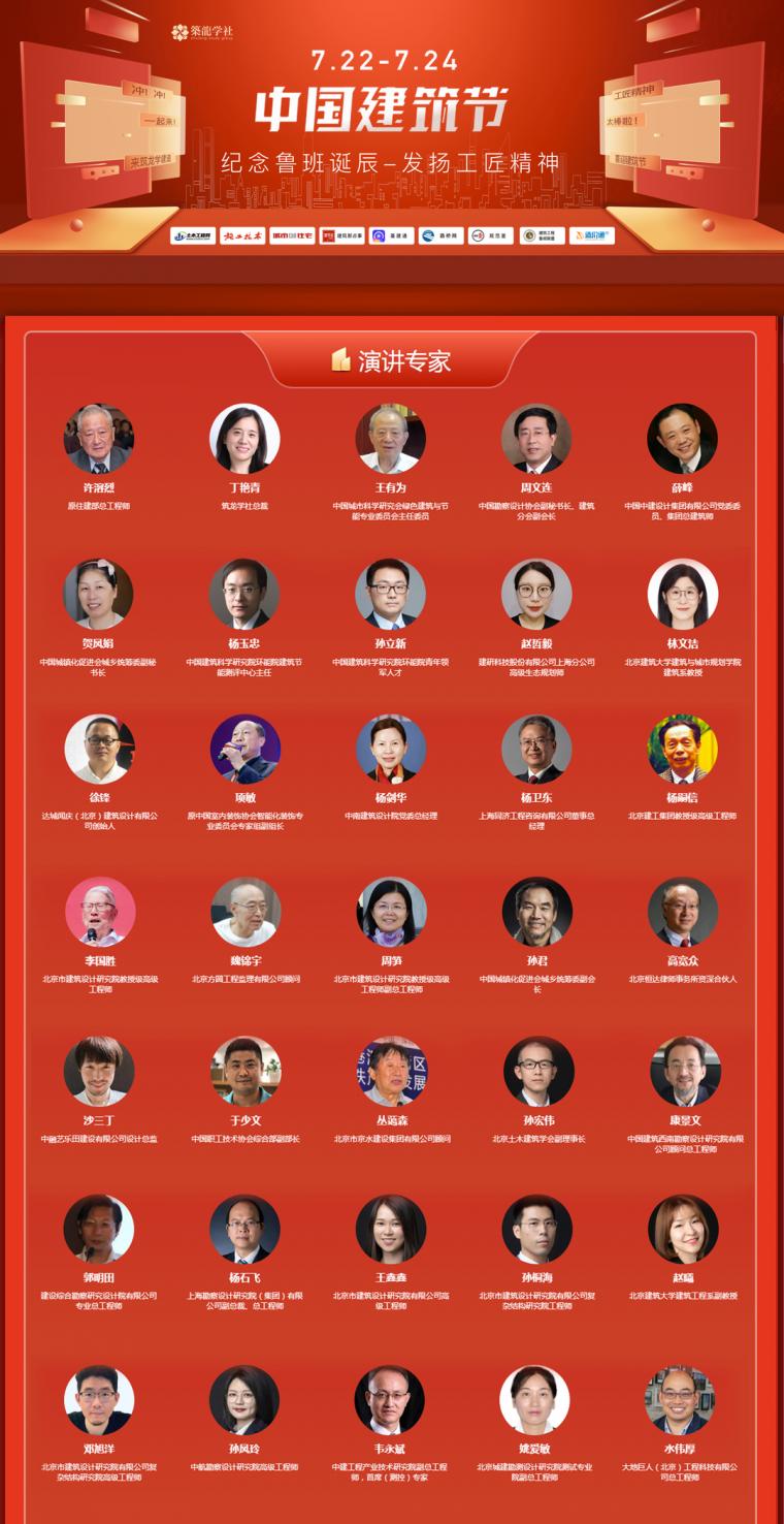 重磅发布∣第八届中国建筑节 7.22等你来!_1