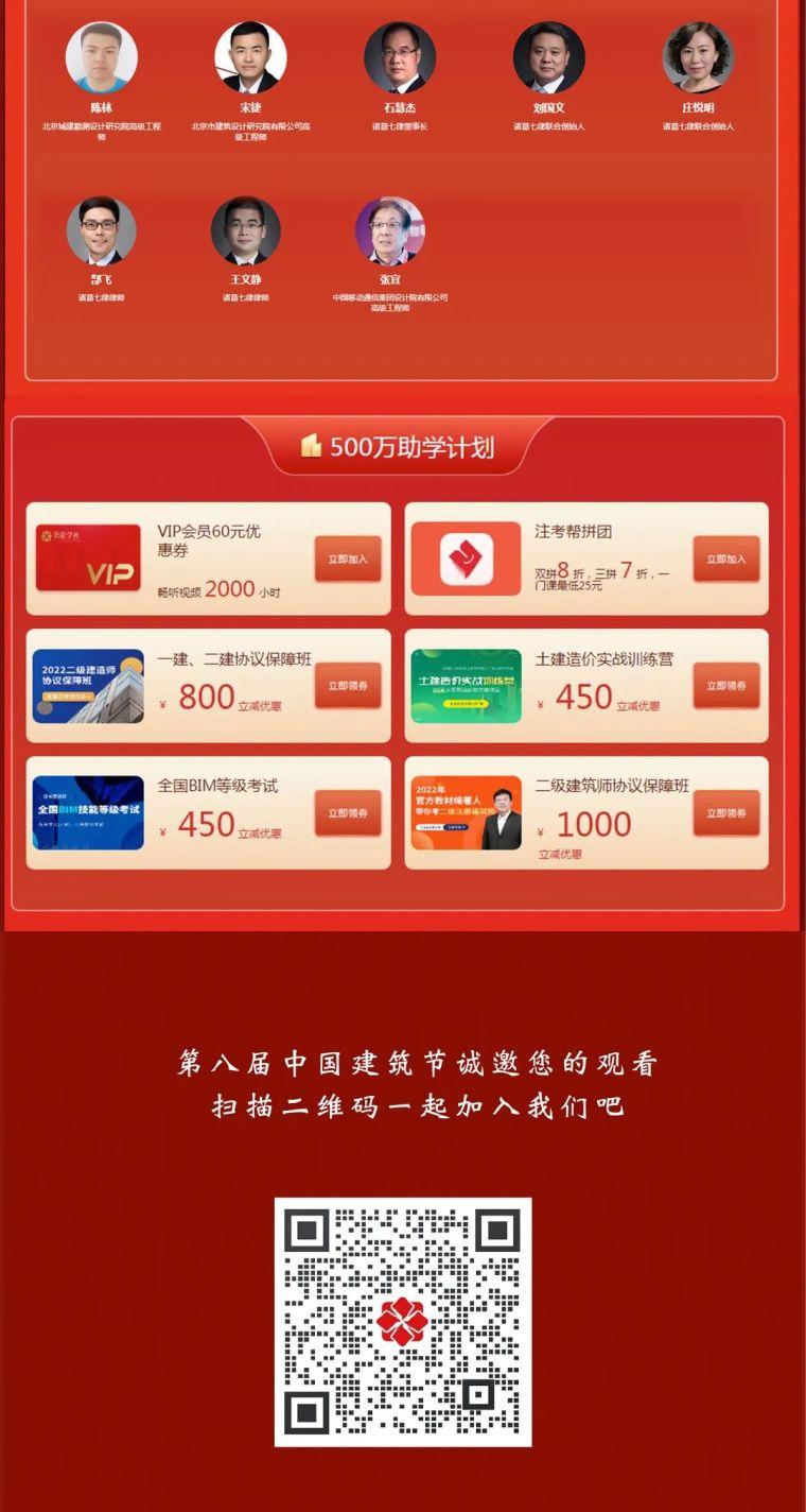 重磅发布∣第八届中国建筑节 7.22等你来!_2