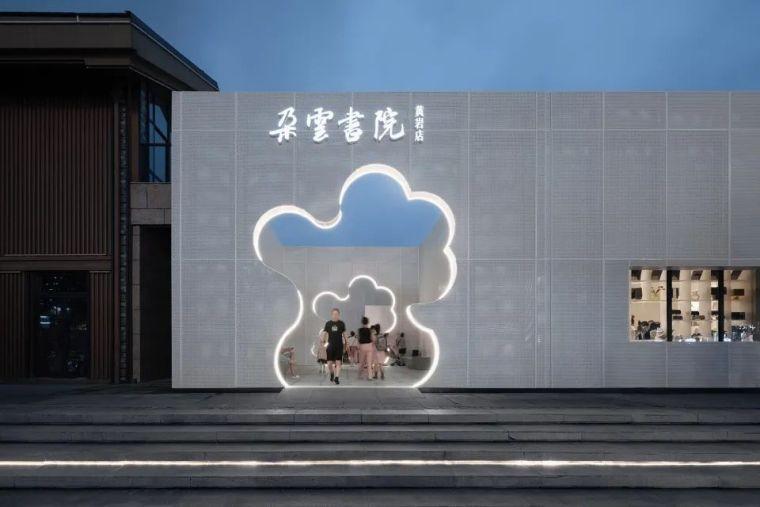 一朵象征理想主义的云-朵云书院黄岩店_30
