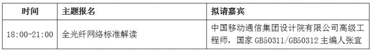 重磅发布∣第八届中国建筑节 7.22等你来!_14