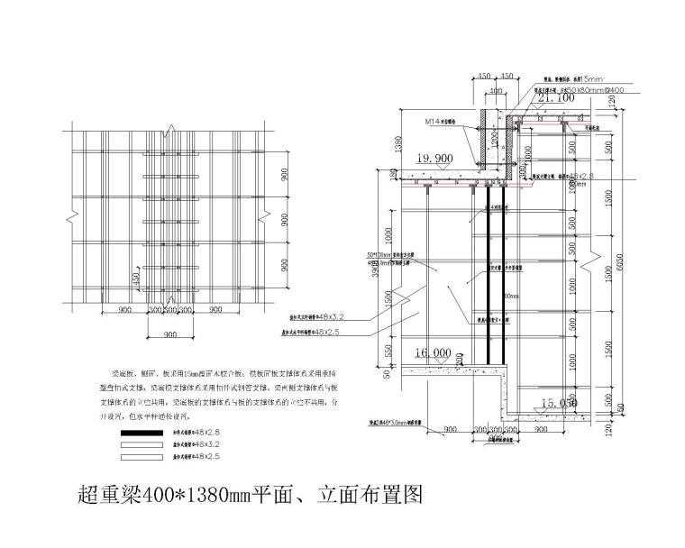 [国企]多功能教学综合体高大模板施工方案_5