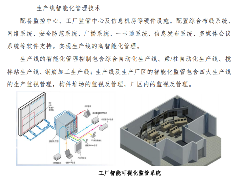 [国企]装配式混凝土建筑施工技术指南2018_5