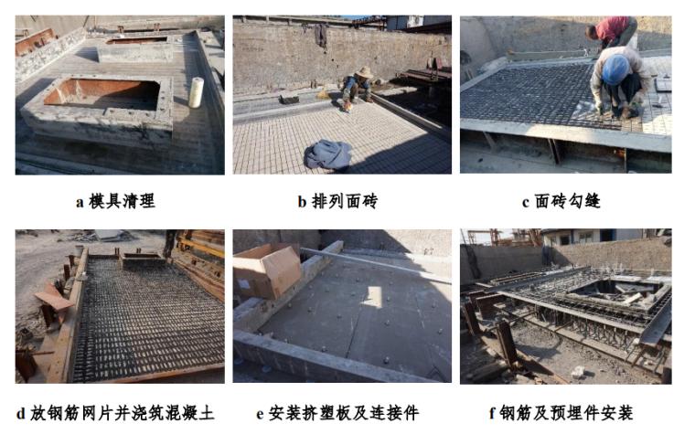[国企]装配式混凝土建筑施工技术指南2018_6