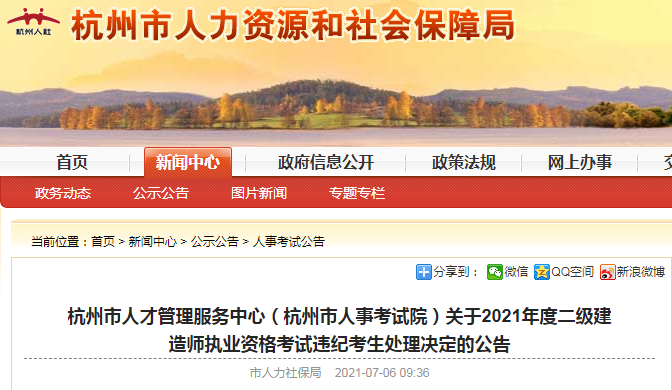 重磅消息!杭州:53人二建考试成绩无效!!_1