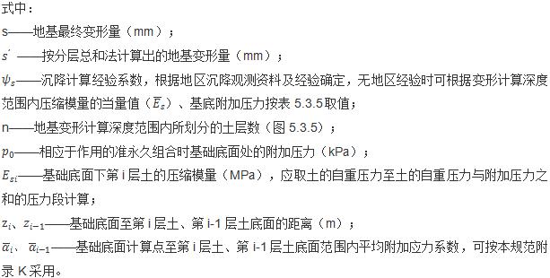 CFG桩复合地基变形计算中要注意这些问题!_7