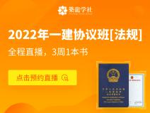 2022一建协议保障班【法规】