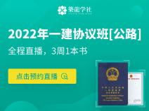 2022一建协议保障班【公路实务】