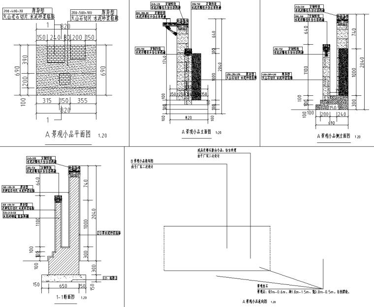 城市道路景观提升改造工程图纸含招标文件_6