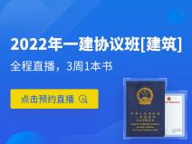 2022一建协议保障班【建筑】