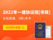 2022一建协议保障班【市政】