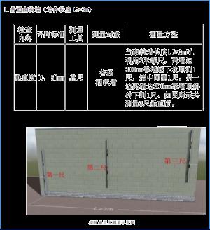 商办楼地下车库项目BIM综合应用_49