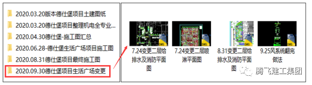 机电安装BIM应用系列分享_3