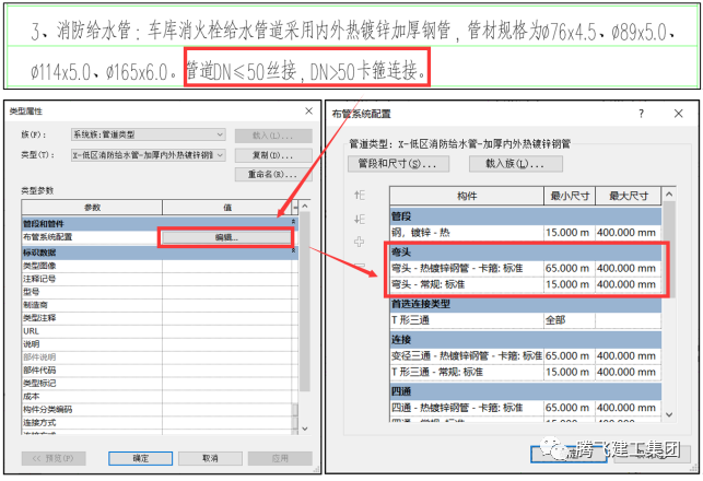 机电安装BIM应用系列分享_6
