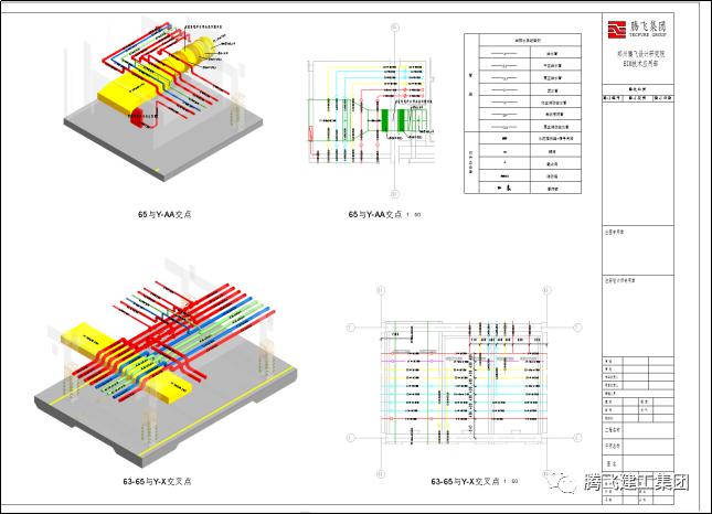机电安装BIM应用系列分享_11