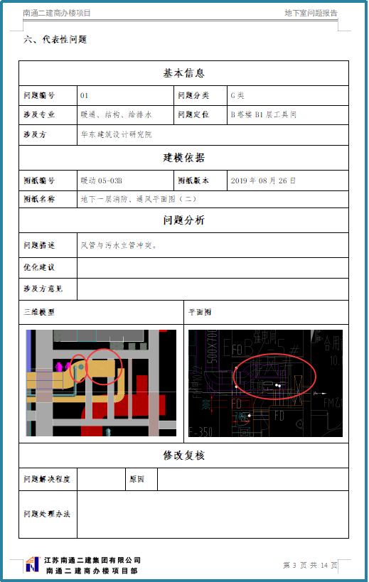 商办楼地下车库项目BIM综合应用_23