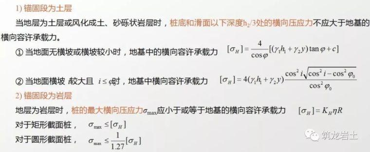 抗滑桩类型、设计及计算,这样讲解容易多了_17