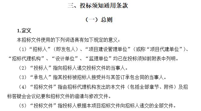 职业学院绿化提升工程合同招标文件-image.png