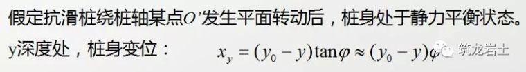 抗滑桩类型、设计及计算,这样讲解容易多了_23
