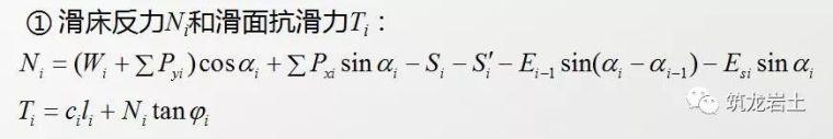 抗滑桩类型、设计及计算,这样讲解容易多了_5