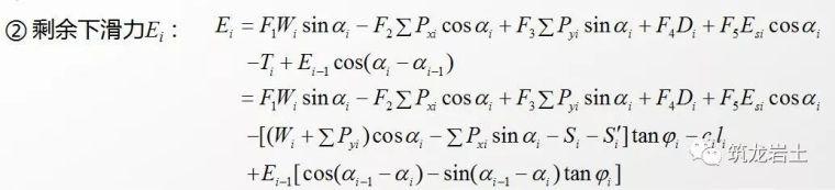 抗滑桩类型、设计及计算,这样讲解容易多了_6