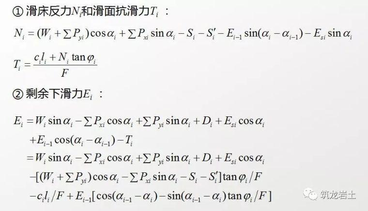 抗滑桩类型、设计及计算,这样讲解容易多了_8