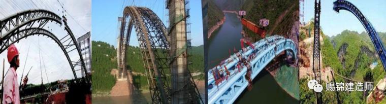 钢梁、拱桥施工要求图文介绍_11