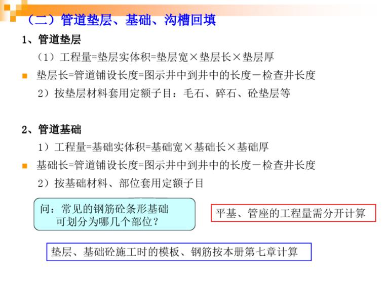 [一键下载]14套市政工程和路桥工程精品资料_9