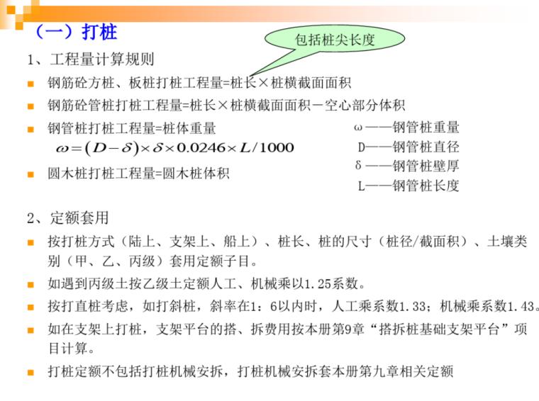 [一键下载]14套市政工程和路桥工程精品资料_7