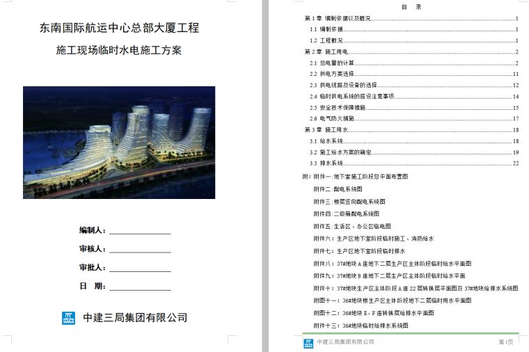 30层商业办公楼临时水电施工方案(含消防)_2