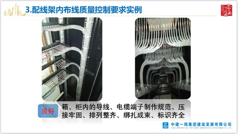 中建建筑电气工程质量控制及核查要点释义_5