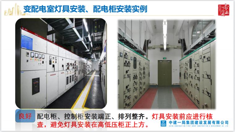 中建建筑电气工程质量控制及核查要点释义_1