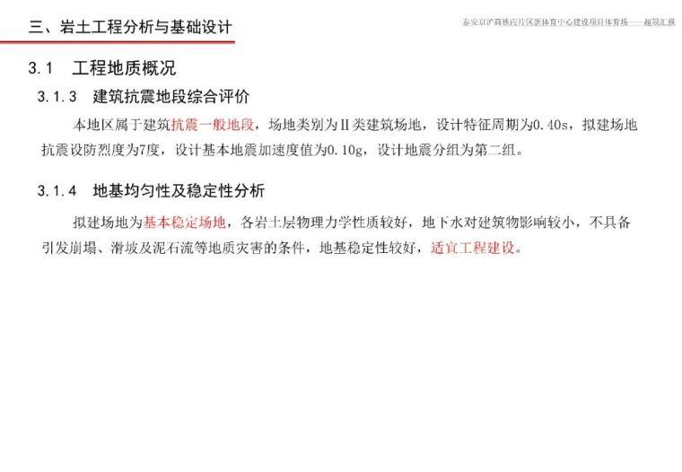 泰安体育场超限设计汇报PPT_26