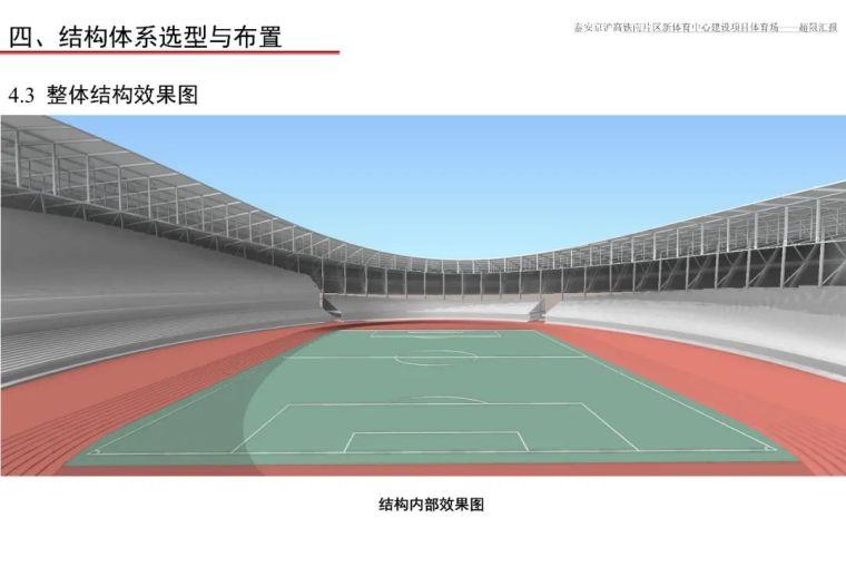 泰安体育场超限设计汇报PPT_69