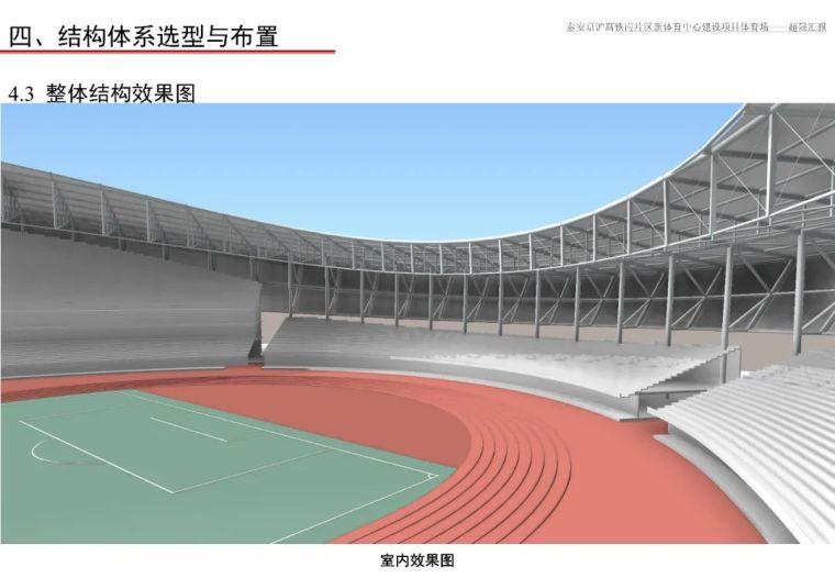 泰安体育场超限设计汇报PPT_72