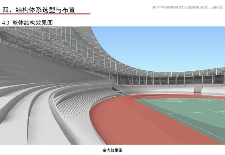 泰安体育场超限设计汇报PPT_71