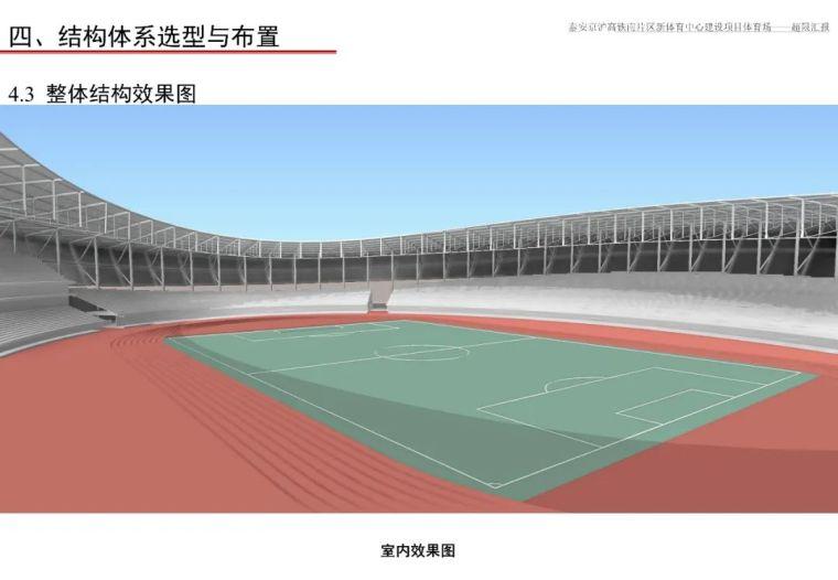 泰安体育场超限设计汇报PPT_70