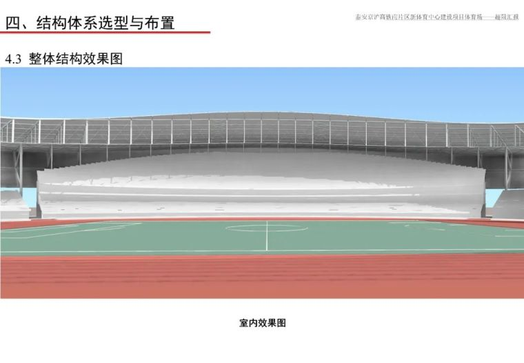 泰安体育场超限设计汇报PPT_73