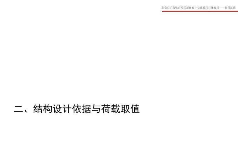泰安体育场超限设计汇报PPT_8