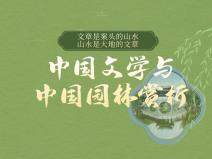 中国文学与中国园林赏析